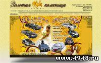 Свадебное агентство Золотая колесница